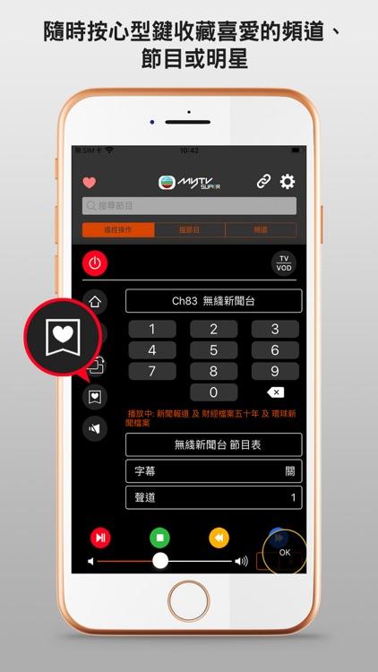 myTV SUPER Remote screenshot-3