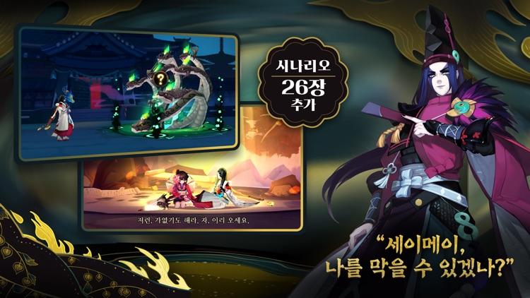 음양사 screenshot-2