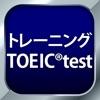 トレーニング TOEIC ® test - iPadアプリ