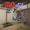 脱出ゲーム 忍者ノ屋敷 - iPhoneアプリ