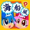 国語海賊~2年生の漢字編~ - iPadアプリ