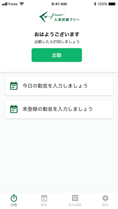 人事労務freee:アプリで勤怠入力・給与明細閲覧のスクリーンショット2