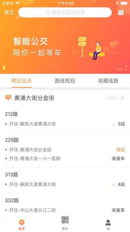 武汉智能公交—公交全程服务