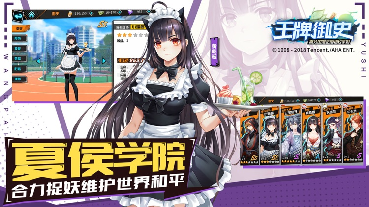 王牌御史 screenshot-3