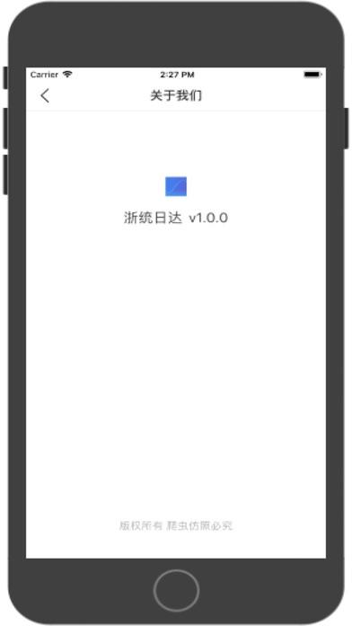 浙统日达 screenshot 3
