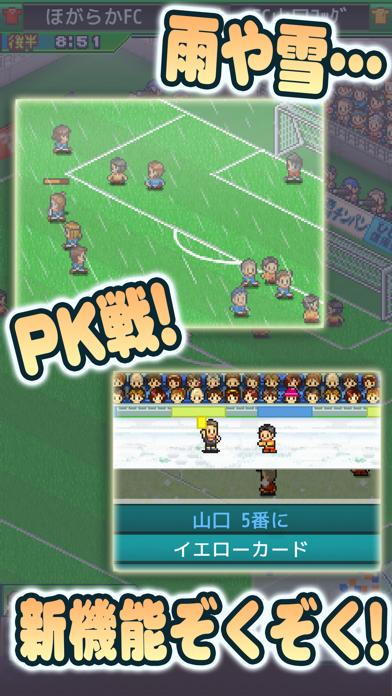 サッカークラブ物語2のおすすめ画像3