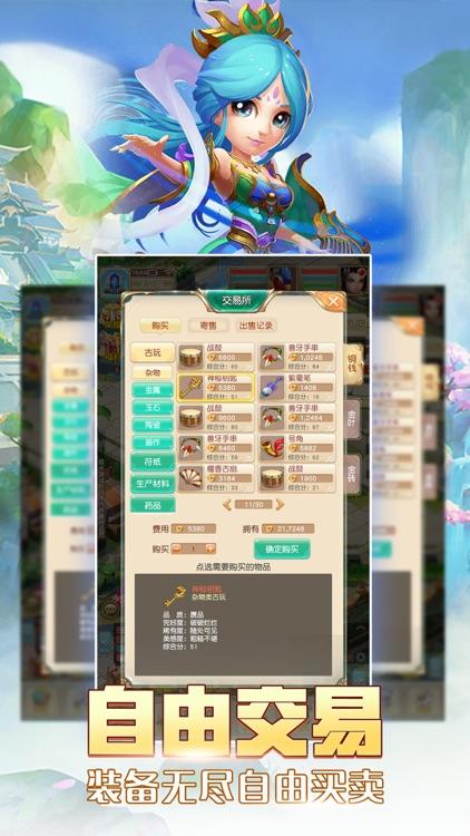西游记:回合制变态版挂机游戏 screenshot-3