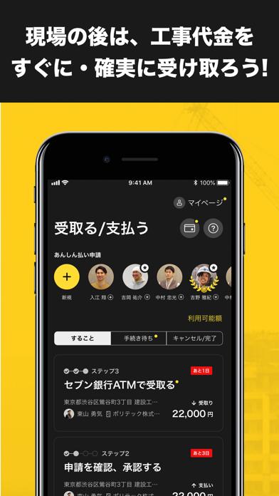 助太刀 - 職人と建設現場をつなぐアプリ - ScreenShot3