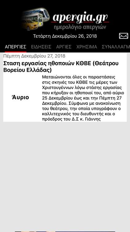 ApergiaGR screenshot-0