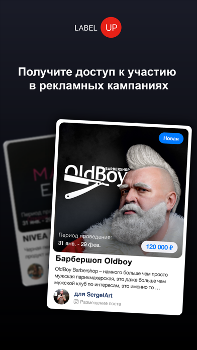 LabelUp for InfluencersСкриншоты 2