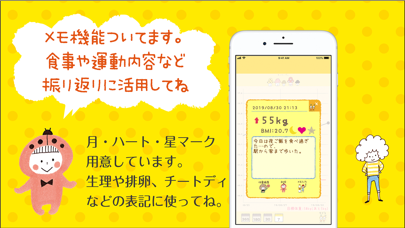 mizutamaさんの体重管理アプリのおすすめ画像3