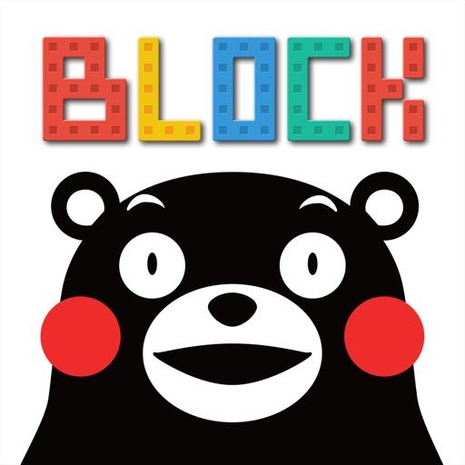 ブロックパズル くまモンバージョン