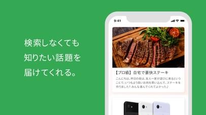 Google アプリ ScreenShot0