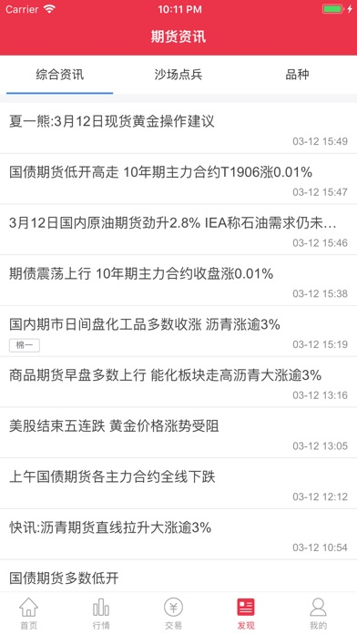 Screenshot for 华联金莞家 in United States App Store