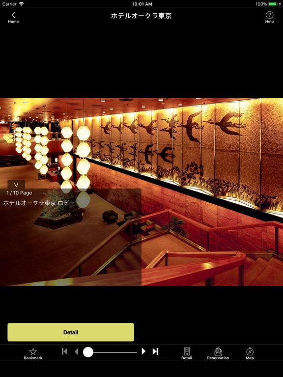 One Harmony:オークラニッコーホテルズ 会員アプリのおすすめ画像4