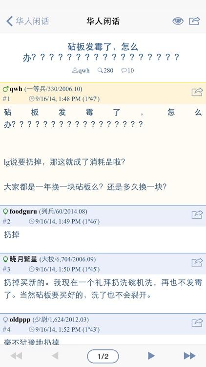 华人一网 screenshot-3