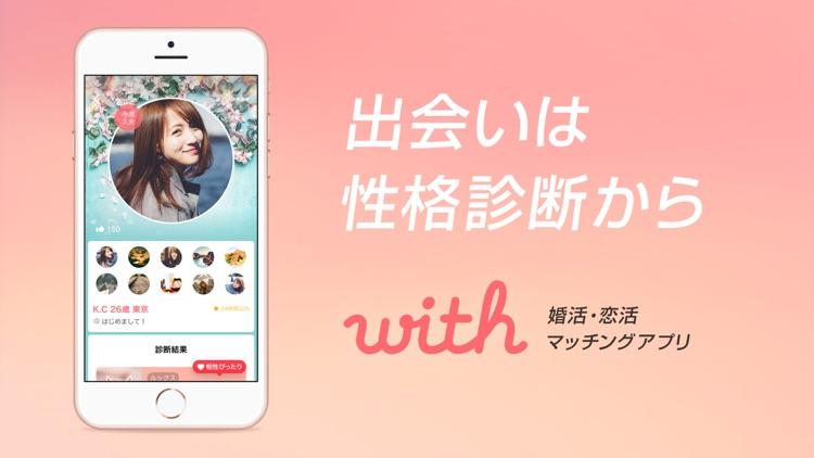 出会いはwith(ウィズ) 婚活・マッチングアプリ