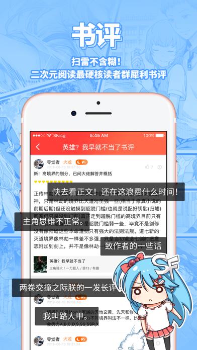 菠萝包轻小说-二次元阅读神器 Screenshot