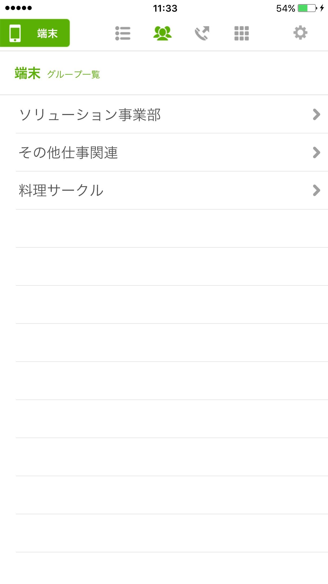 SMARTアドレス帳 Screenshot