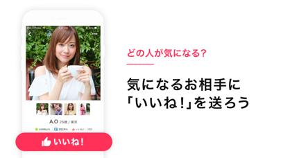 Omiai - 恋活・婚活・マッチングアプリで出会いを ScreenShot2