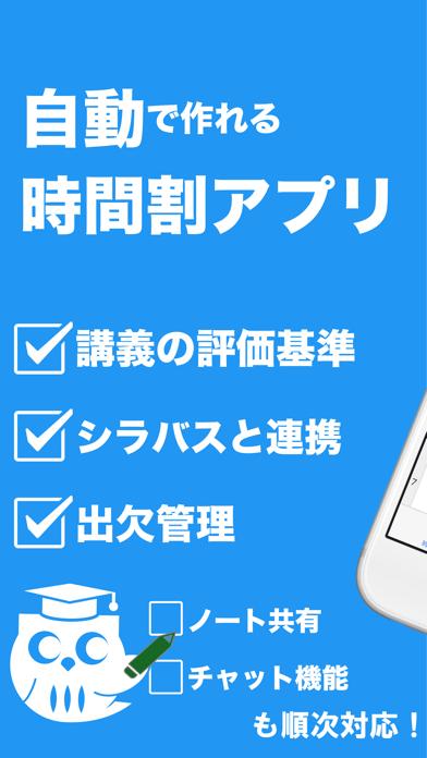 Orario for 阪大のスクリーンショット1