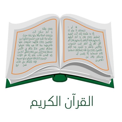 Quran by almoshaf.app