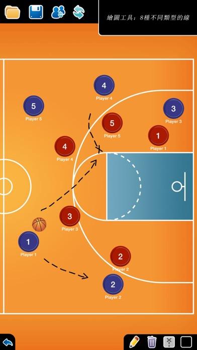 Screenshot for 的籃球教練戰術板 in Taiwan App Store