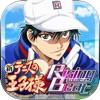 新テニスの王子様 RisingBeat iPhone / iPad