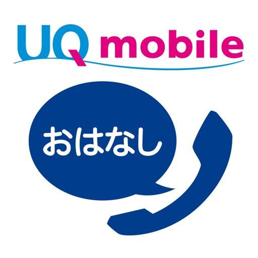 UQおはなしアプリ