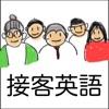 接客英語アプリ〜正しい接客英会話フレーズで集客力アップ!!