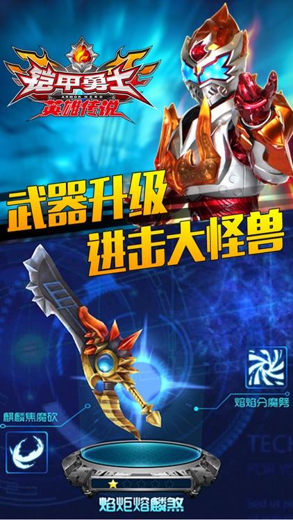 鎧甲勇士之英雄傳說-刑天拿瓦大戰怪獸 screenshot-3