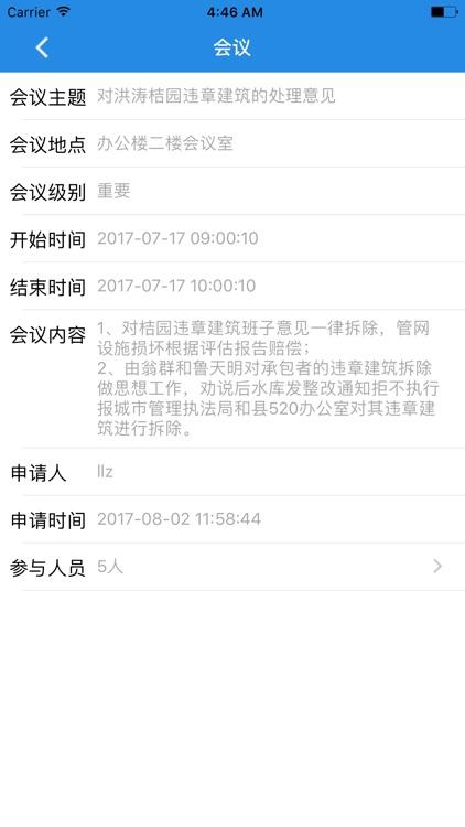赋石水利 screenshot-4