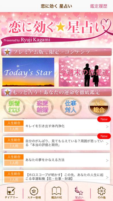 恋に効く 魔法の杖 ScreenShot4