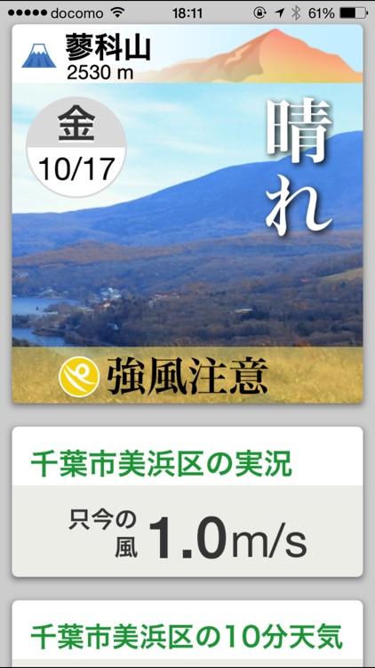 らくらく天気予報 screenshot-4