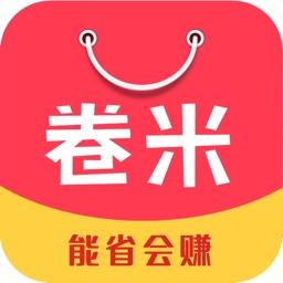 卷米-优惠券返利省钱app