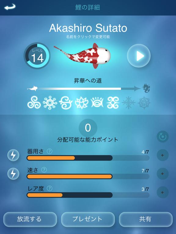 Zen Koi - 禅の鯉のおすすめ画像4