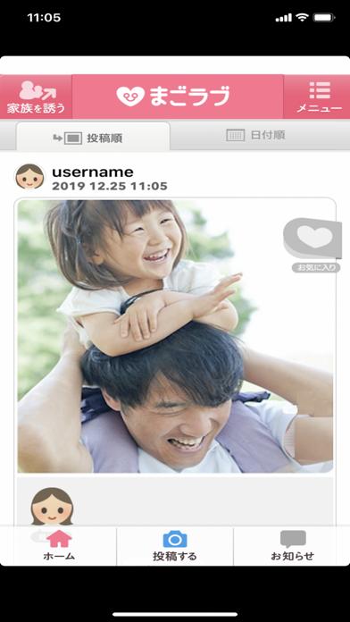 まごラブ -写真と動画で残す子どもの成長記録-のおすすめ画像1