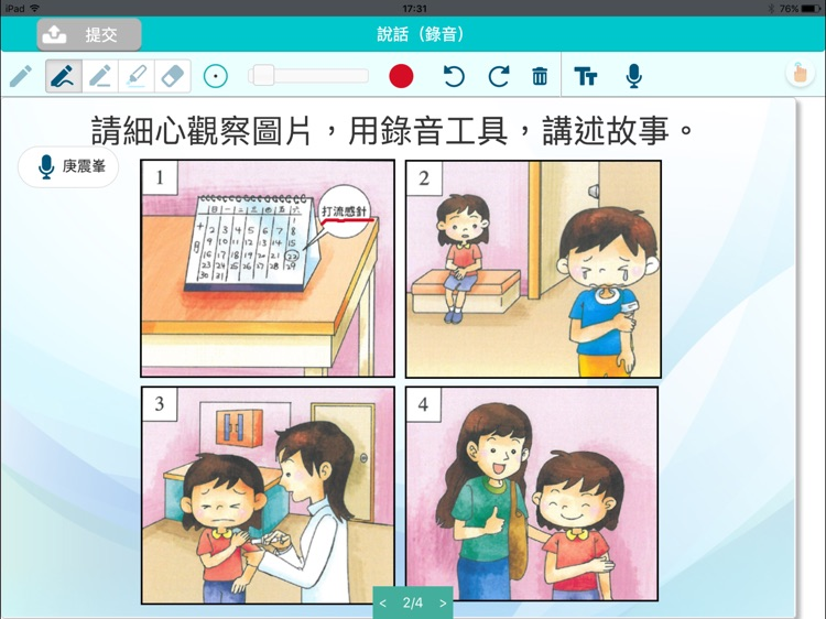 HKEP iConnect (教師) screenshot-3