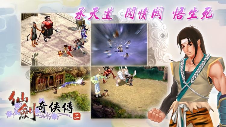 仙劍奇俠傳二 screenshot-3