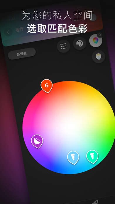 Screenshot for Philips Hue in China App Store