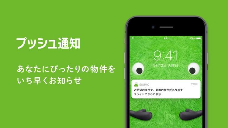 お部屋探しはSUUMO(スーモ)不動産 検索アプリ screenshot-4