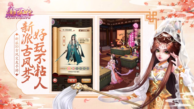 熹妃Q传 screenshot-2