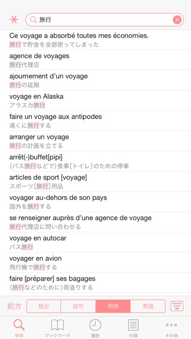 プチ・ロワイヤル仏和辞典(第4版)・和仏辞典(第3版)のおすすめ画像3