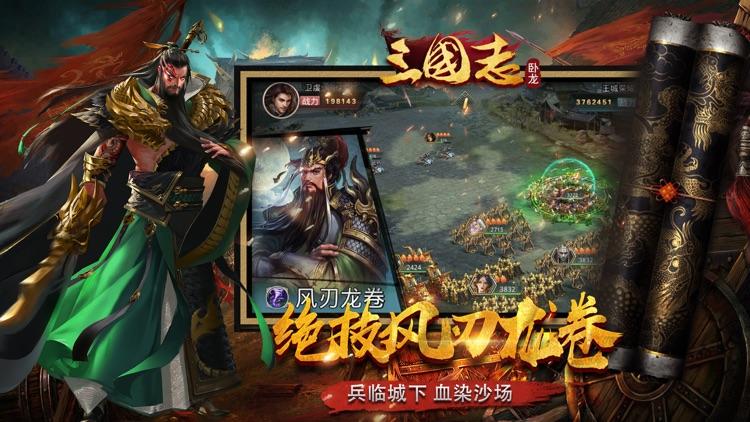 卧龙三国志-经典策略三国手游重现 screenshot-3