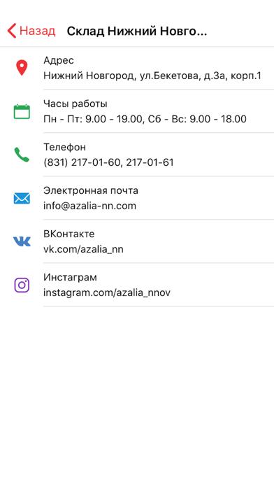 АзалияСкриншоты 3