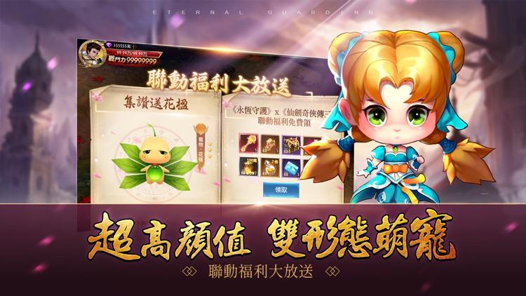 永恆守護-永恆仙劍 重磅聯動 screenshot-5