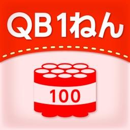 QB説明 1ねん 大きなかず