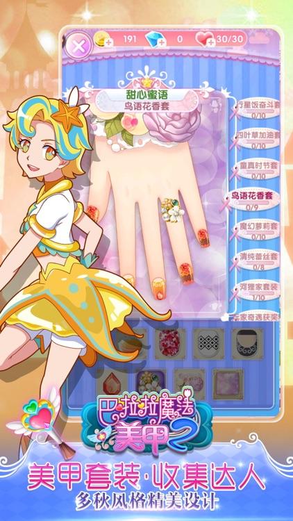 巴啦啦魔法美甲2——可爱少女公主美甲 screenshot-3