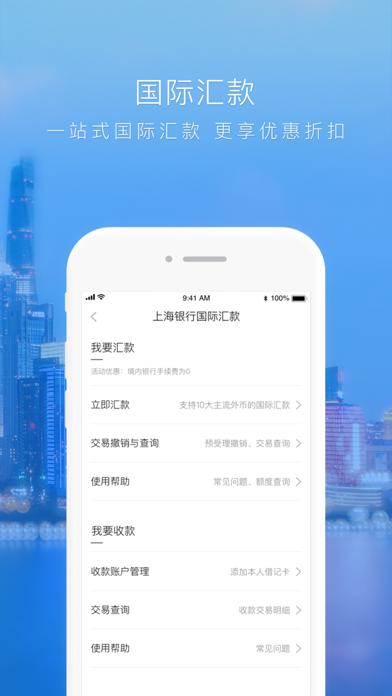 上行快线-上海银行直销银行 screenshot four