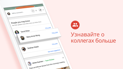 Screenshot for Google+ для G Suite in Russian Federation App Store